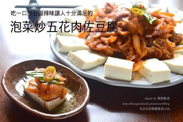韓式泡菜炒五花肉佐豆腐