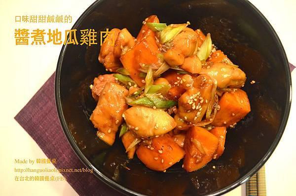 韓式醬煮地瓜雞肉