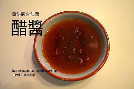 韓式醋醬的做法