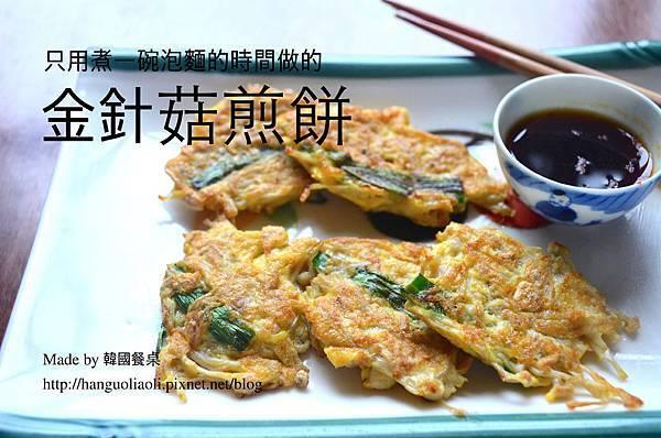 熱呼呼的韓式煎餅食譜集