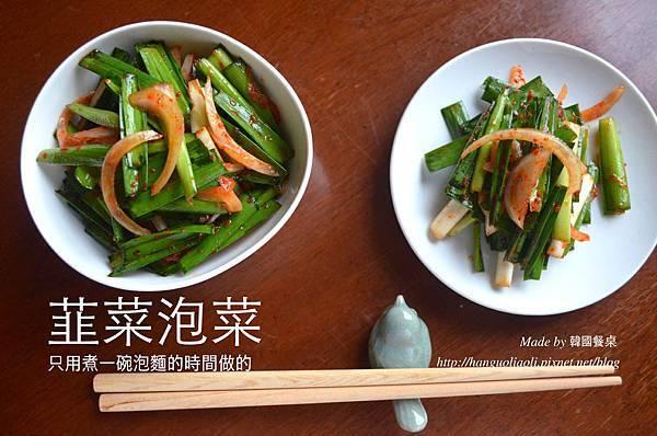 韮菜泡菜做法
