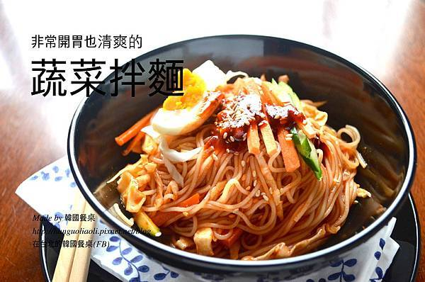 韓式拌麵做法