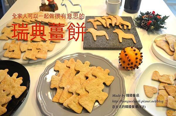 瑞典薑餅,Pepperkaker (Ginger snaps) by 韓國餐桌