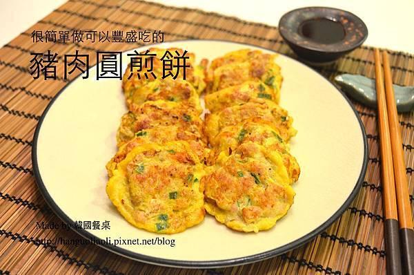豬肉圓煎餅, 동그랑땡 by 韓國餐桌