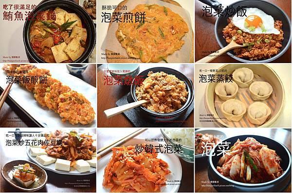 用泡菜做的韓國菜食譜集