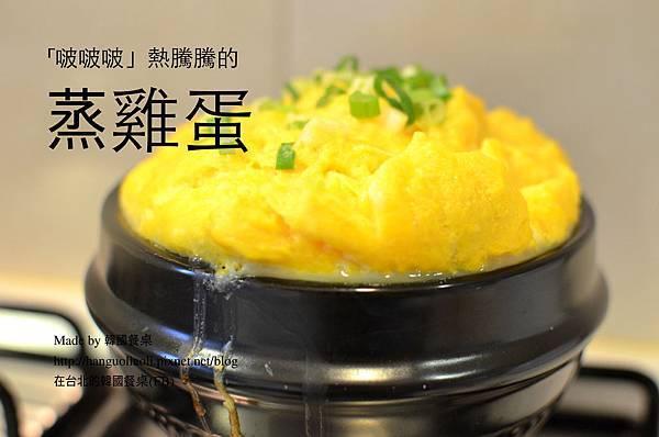 韓式蒸雞蛋做法