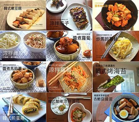 韓式小菜食譜集