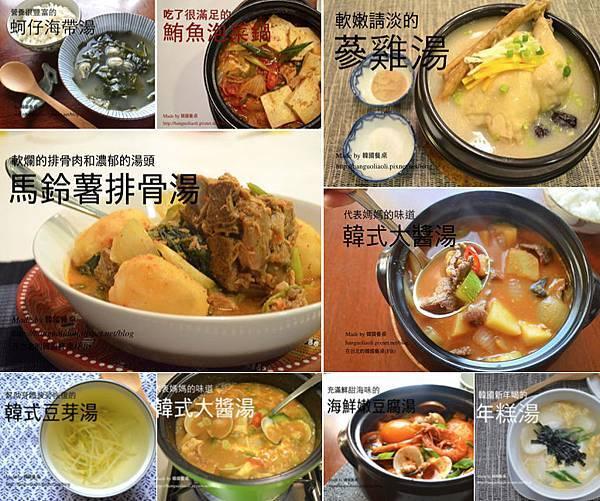 韓式湯食譜集 반찬레시피모음 by 韓國餐桌