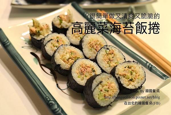 高麗菜海苔飯捲做法
