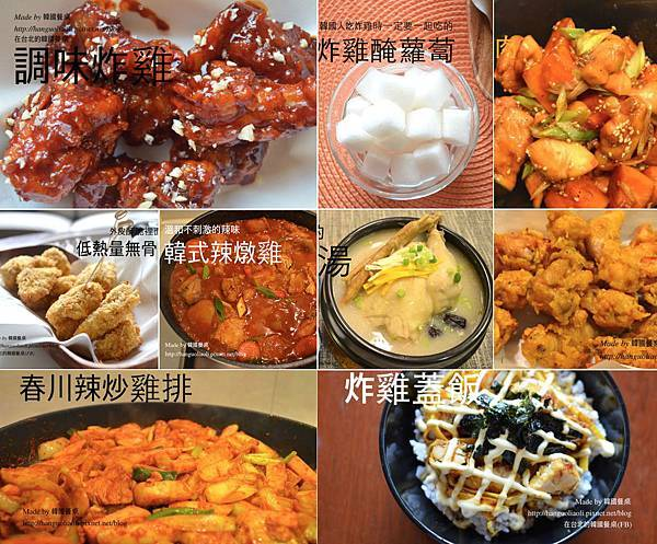 韓式雞料理食譜集