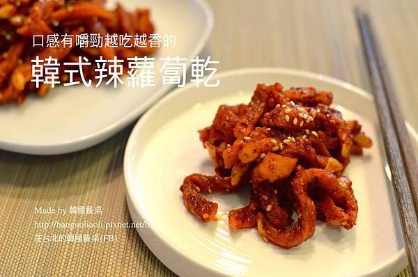 韓式辣蘿蔔乾做法