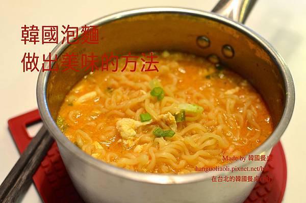 韓國泡麵做法