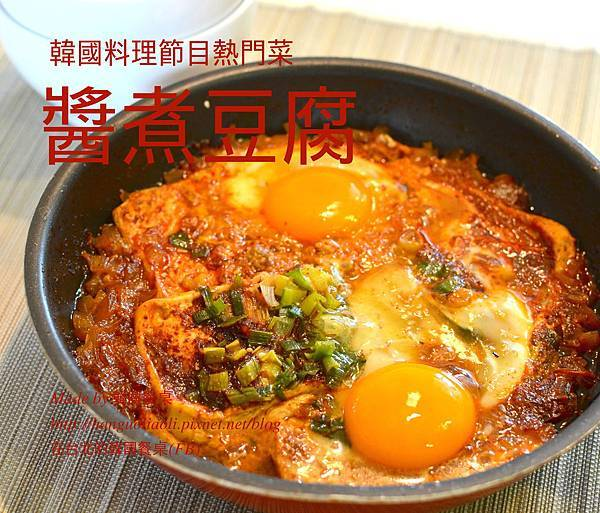 韓國醬煮豆腐做法
