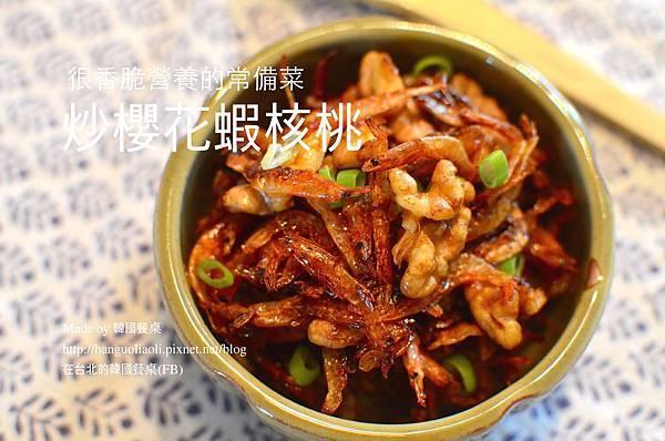 炒櫻花蝦核桃做法