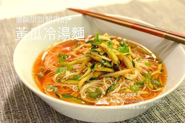黃瓜冷湯麵做法