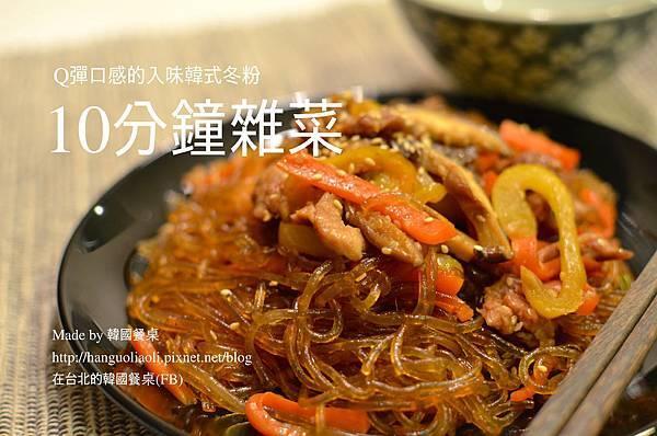 10分鐘雜菜,10분 잡채 by 韓國餐桌