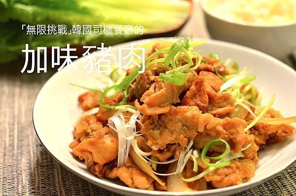 韓式加味豬肉