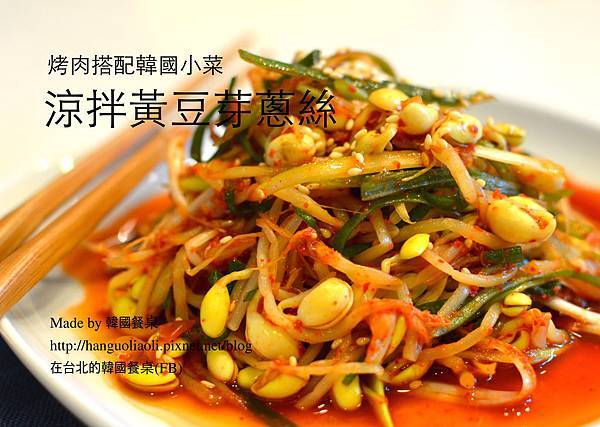 韓式涼拌黃豆芽蔥絲做法