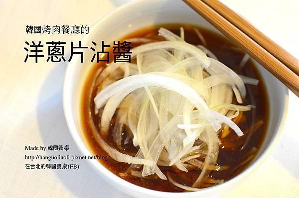韓式洋蔥片沾醬