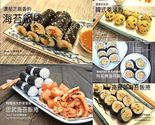 韓式海苔飯捲做法