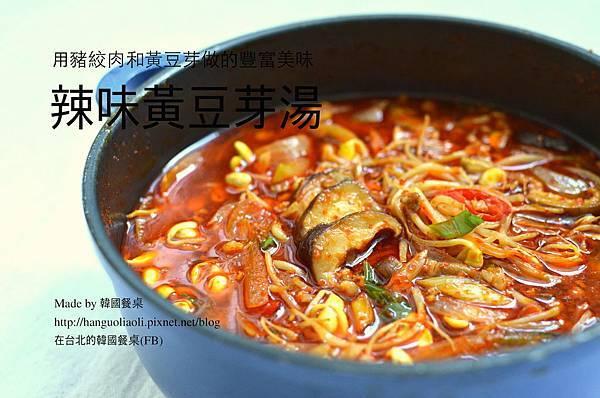 辣味黃豆芽湯