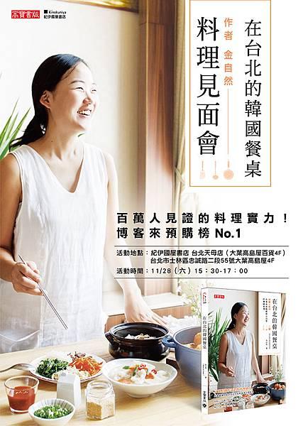 在台北的韓國餐桌文宣29.7x42-03