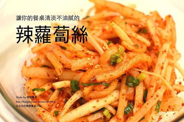 韓式辣蘿蔔絲食譜