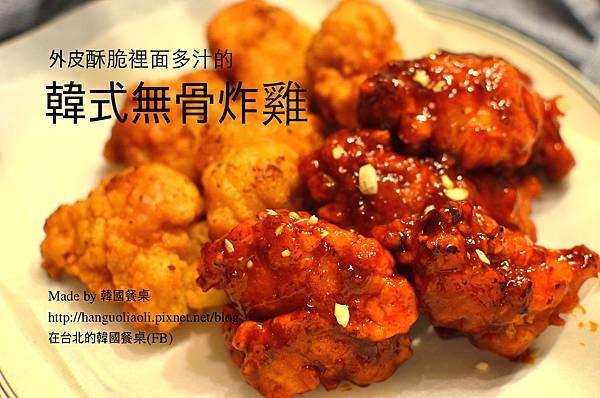 韓式炸雞做法