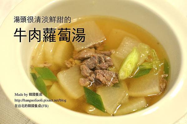牛肉蘿蔔湯做法
