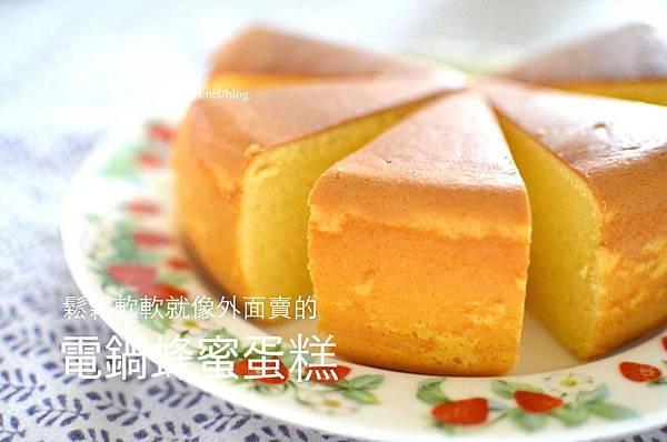 電鍋蜂蜜蛋糕做法