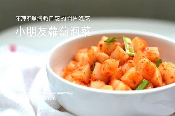 小朋友蘿蔔泡菜做法
