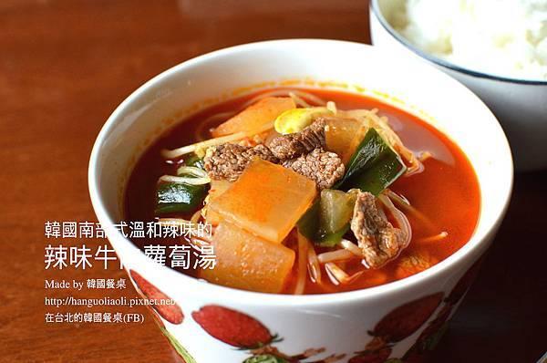 韓式辣味牛肉蘿蔔湯做法
