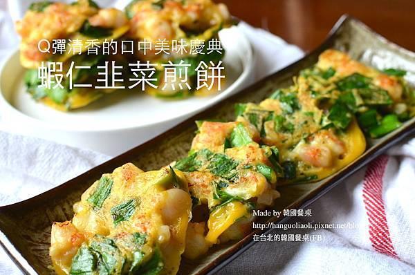 蝦仁韭菜煎餅做法