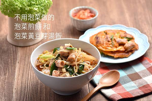 不用泡菜做的泡菜煎餅和泡菜黃豆芽湯飯 by 韓國餐桌
