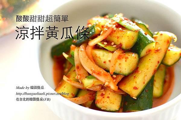 超簡單涼拌黃瓜做法—在台北的韓國餐桌