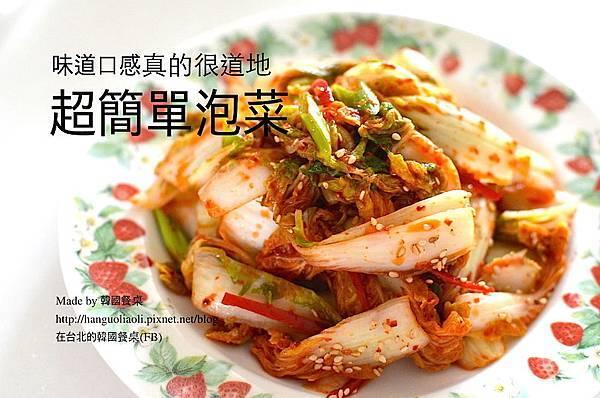 「食譜」 真的很道地的超簡單泡菜,배추속대 김치 by 韓國餐桌