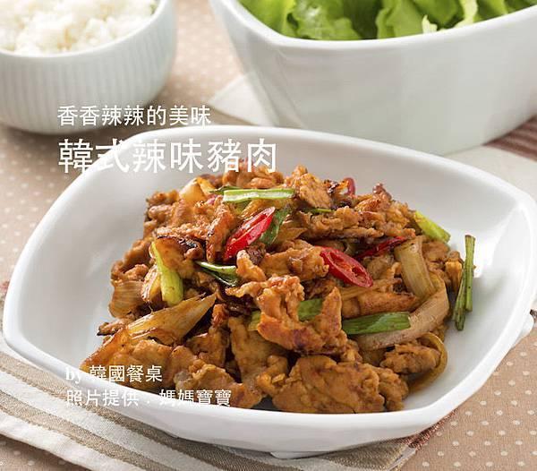 韓式辣炒豬肉做法