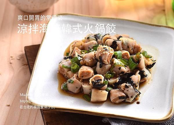 涼拌海苔韓式火鍋餃做法