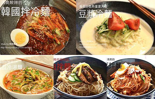 韓式冷麵食譜集