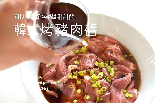 韓式BBQ 烤豬肉醬