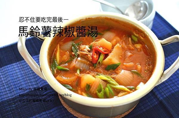 韓式馬鈴薯辣椒醬湯做法