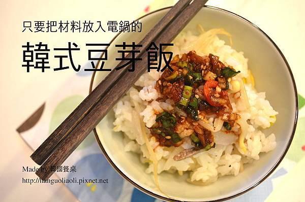 韓式豆芽燉飯做法