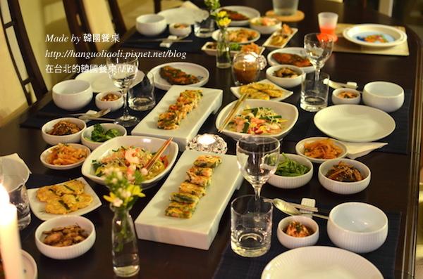 韓式請客料理