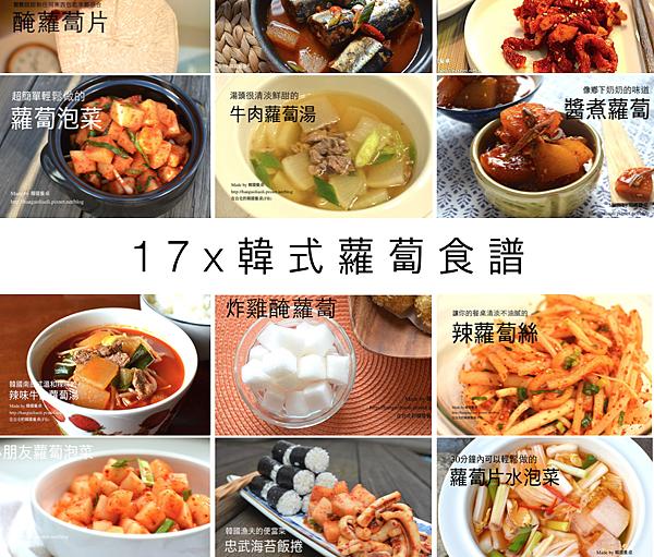 「食譜集」 17x韓式蘿蔔食譜集 무우레시피모음 by 韓國餐桌