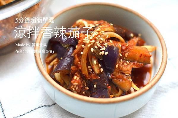 韓式涼拌香辣茄子做法