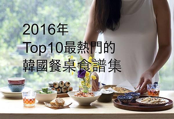 2016年最熱門韓國餐桌食譜集