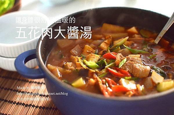 韓式五花肉大醬湯做法