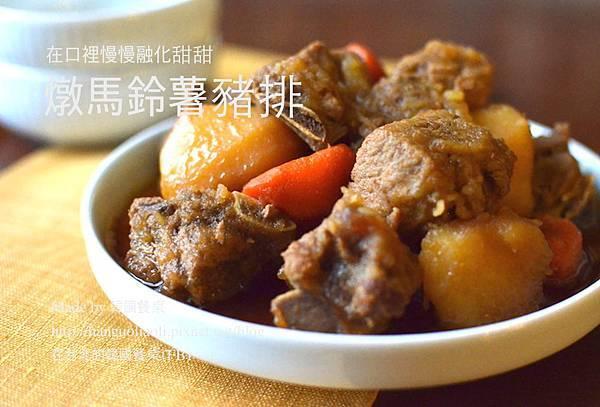 「食譜」 在口裡慢慢融化的燉馬鈴薯豬排,돼지갈비찜 by 韓國餐桌