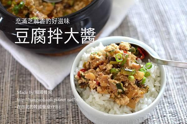 「食譜」 韓式豆腐拌大醬,강된장 by 韓國餐桌