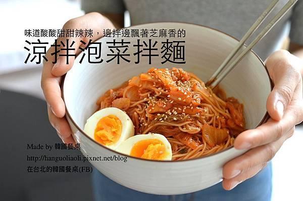 「食譜」 涼拌泡菜拌麵,김치비빔국수 by 韓國餐桌